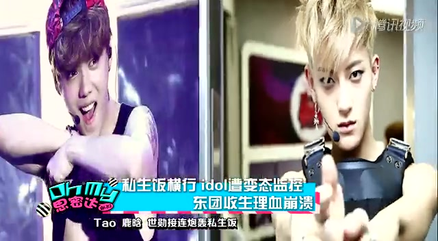 偷衣物:私生饭酒店跟踪EXO 偷内裤网上贩卖截图
