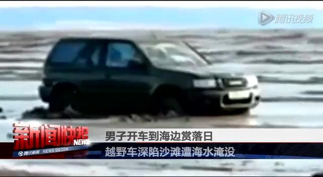 男子开车到海边赏落日 越野车深陷沙滩遭海水淹没截图