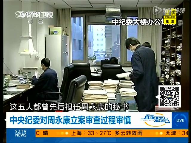 媒体:中央纪委对周永康立案审查过程审慎截图