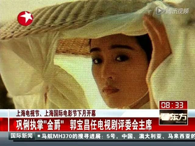 上海电视节 上海国际电影节下月开幕截图