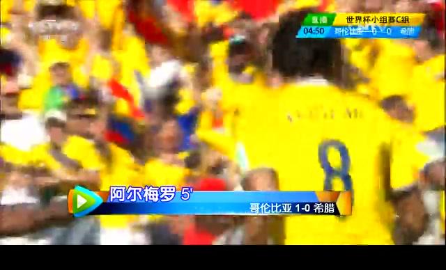 【进球】阿尔梅罗首开纪录 希腊门将鞭长莫及截图