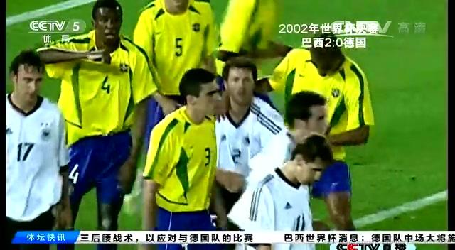 盘点巴西vs德国交战历史 02决赛成就五星巴西截图