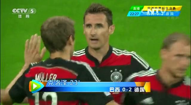 全场集锦:巴西1-7德国 创耻辱历史截图