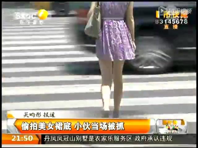 手机偷拍美女与兽性交视频_资料视频:男子持手机偷拍美女裙底当场被抓截图