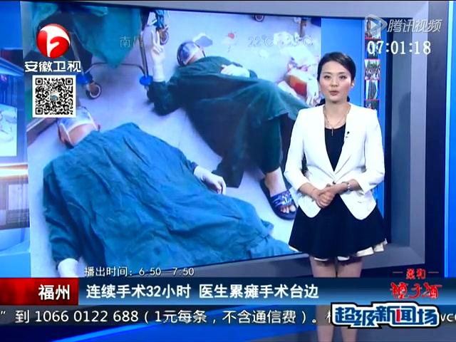 3名医生为病人连做32小时手术 累瘫在手术台边截图