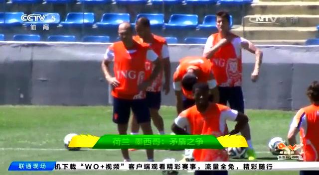 荷兰vs墨西哥赛前备战 高温考验橙衣军团截图