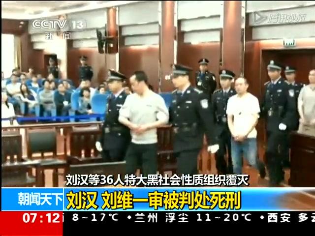 刘汉刘维一审被判死刑 小弟作证后含泪离去(