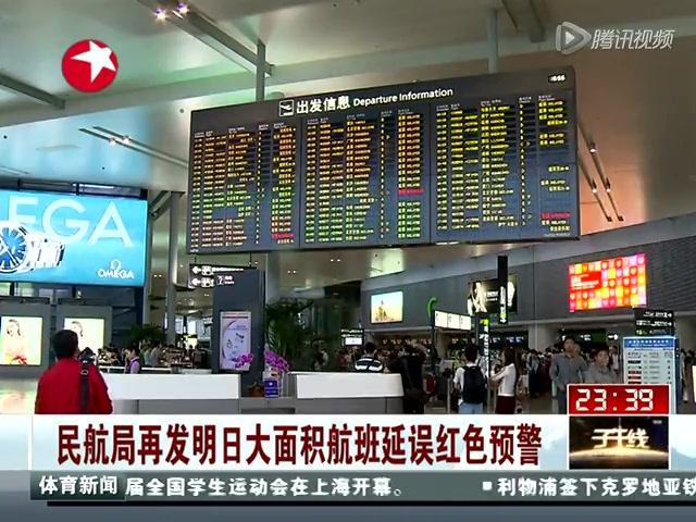 民航局再发大面积航班延误红色预警截图