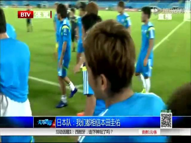日本队:我们都相信本田圭佑截图