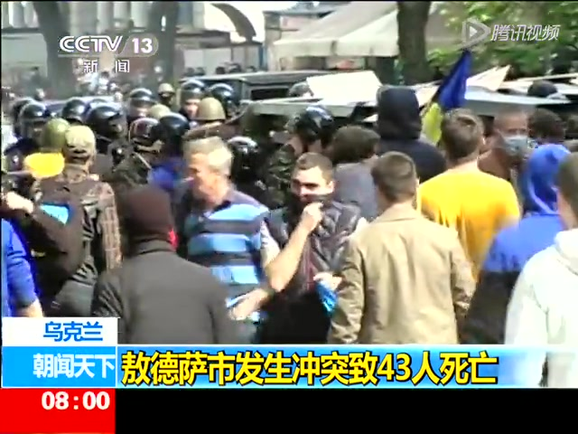 乌克兰敖德萨市发生冲突致43人死亡截图
