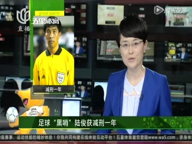 """足球""""黑哨""""陆俊获减刑一年截图图片"""