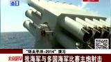 中美舰艇比赛主炮射击