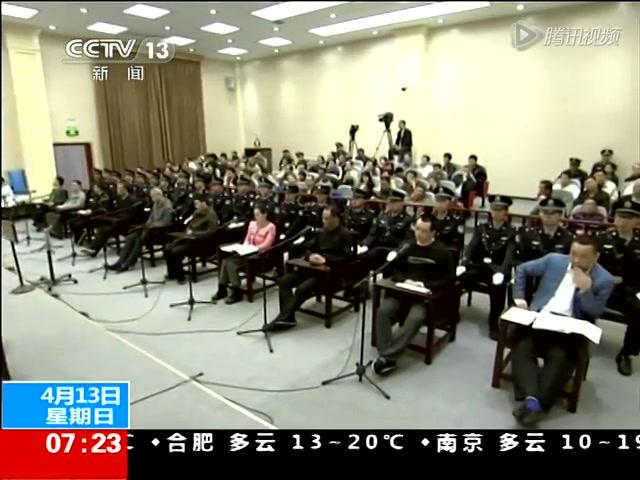 刘汉刘维涉黑案继续开庭审理截图