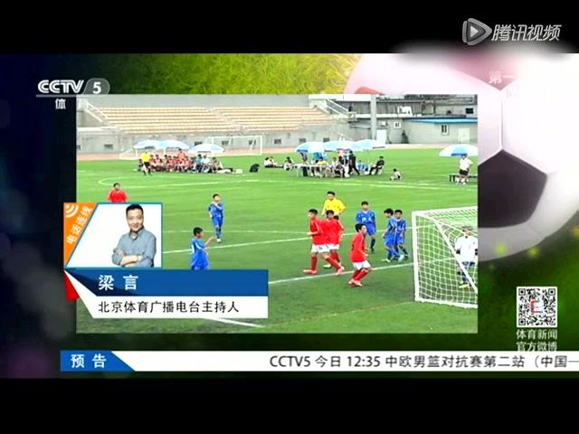 北京市运会足球赛现悬殊比分 海淀47-0胜房山截图