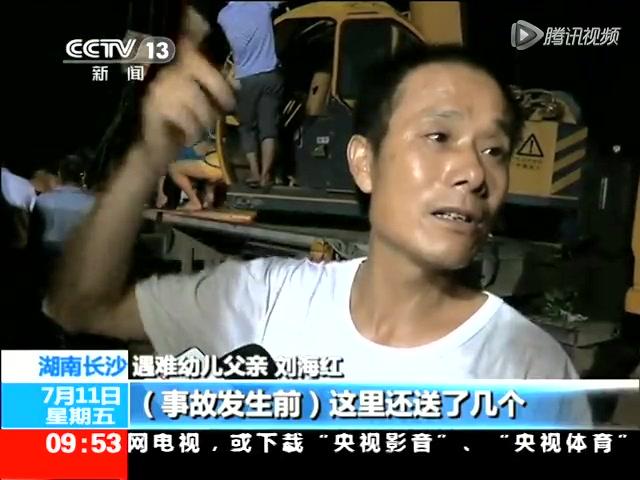 长沙幼儿园校车落水 警方启用吊车打捞车辆截图