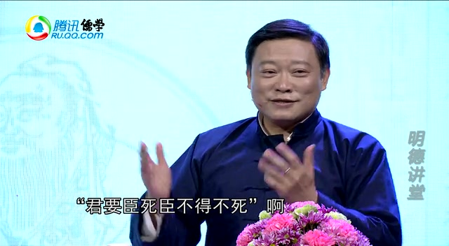 《明德讲堂》第一期: (二)近代对儒家用世的两大误解截图