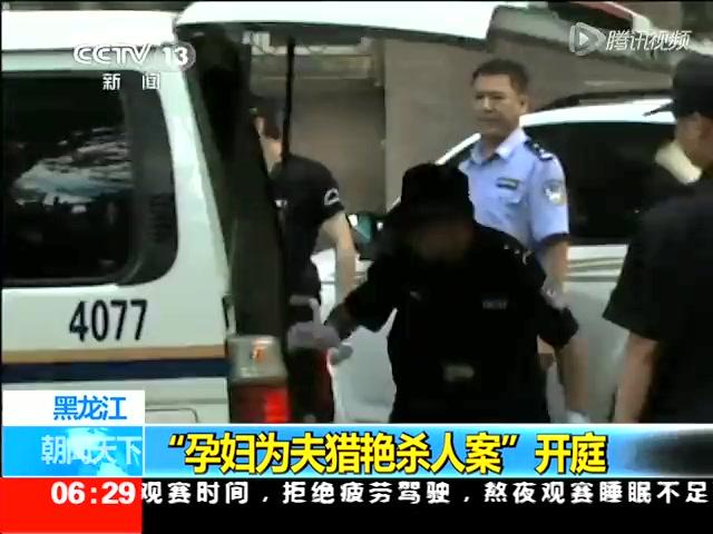 猎艳杀人夫妇_黑龙江孕妇猎艳杀人案被告承认另2次猎艳预谋