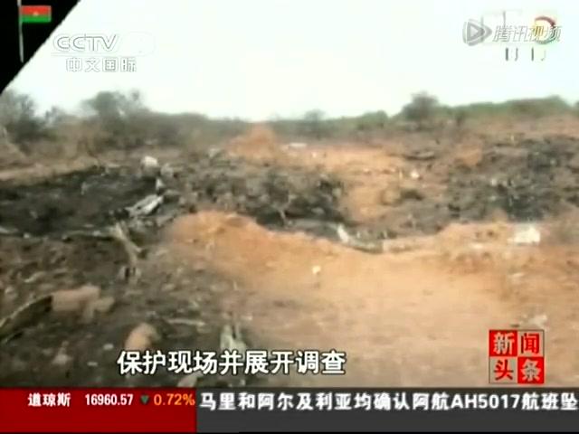 阿尔及利亚客机坠毁现场曝光:残骸遍地截图