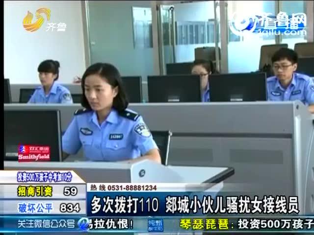 郯城:多次拨打110 郯城小伙儿骚扰女接线员