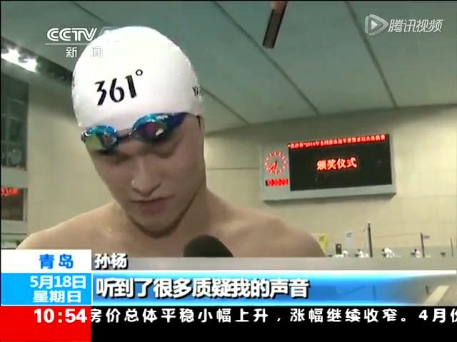 游泳冠军赛孙杨夺三金 结束冠军赛之旅截图