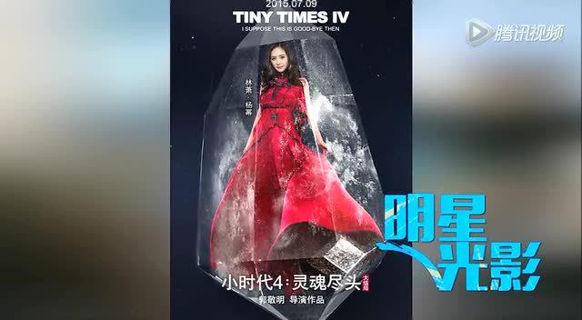 《小时代4》曝水晶海报