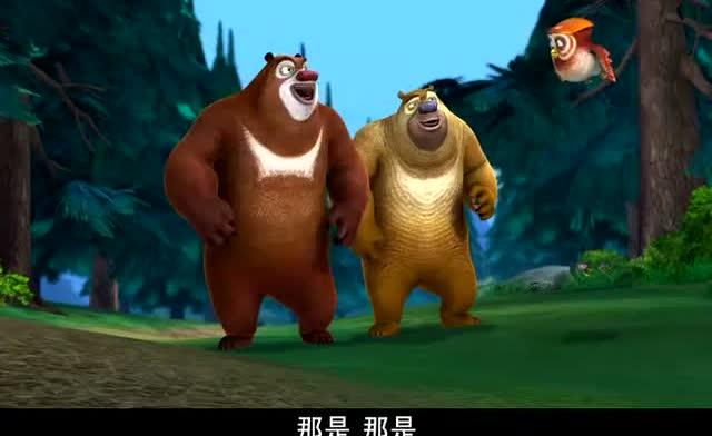 熊出没之丛林总动员:森林伙伴欢迎熊大