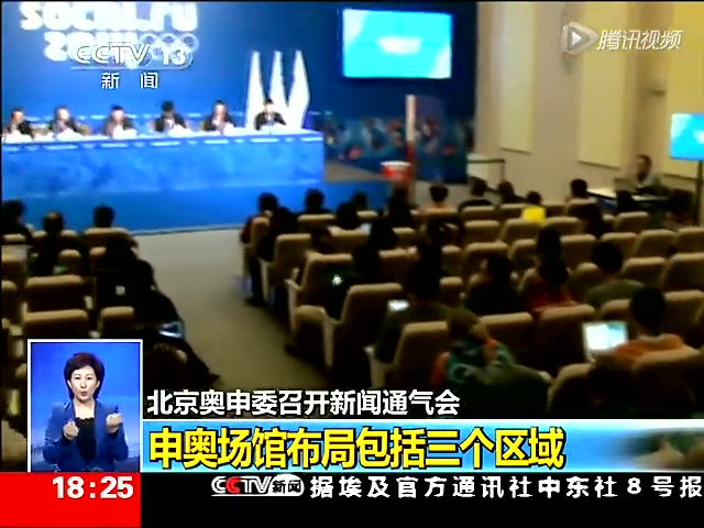 揭秘北京申办冬奥 场馆布局包括三个区域