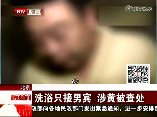 嫖娼视频最新_资料视频:六旬老人嫖娼被抓称老伴正在医院住院截图