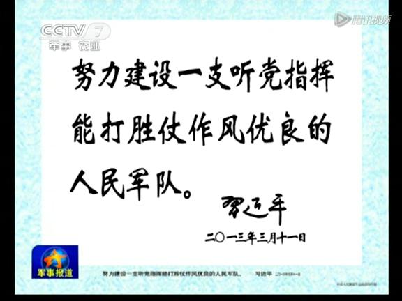 全军会议室统一挂毛泽东等5位领袖题词截图