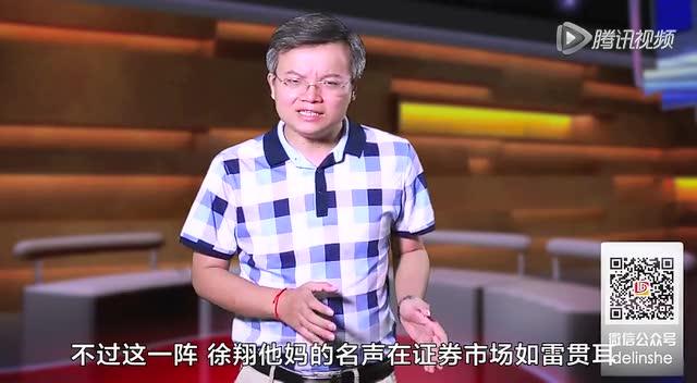《德林爆語》:徐翔攤上事瞭截圖