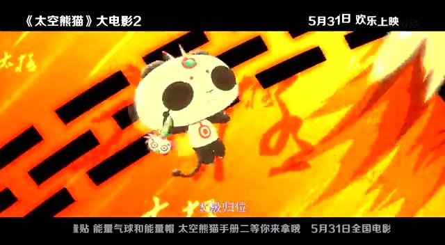 《太空熊猫总动员》再发广告片 萌动机场银屏截图