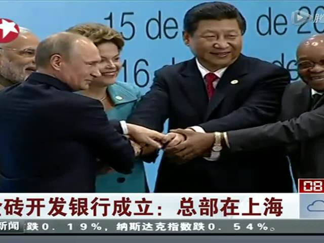 金砖国家开发银行成立 总部设在上海截图