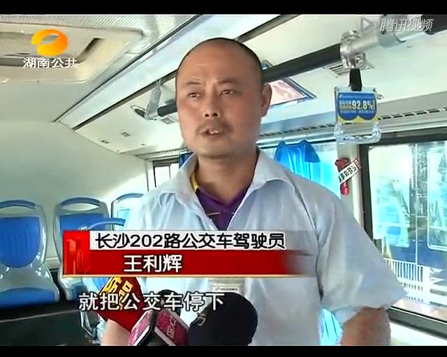 15岁少女公车上遭咸猪手 满车乘客似亲人齐帮