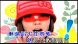 郭采洁 - 爱异想(DHC歌曲)