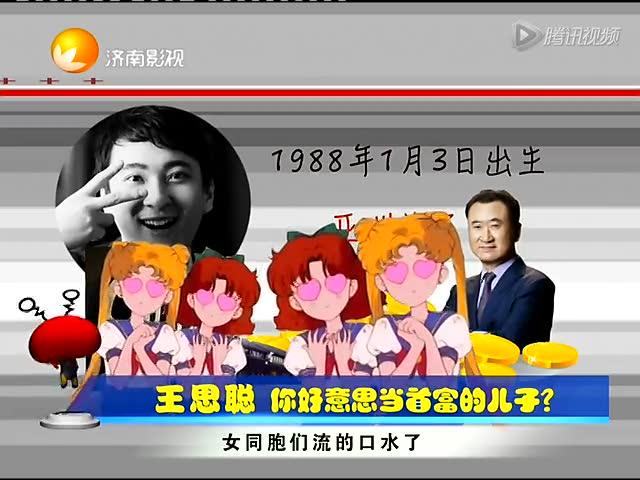首富王健林最大的忧患是儿子王思聪截图