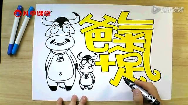 """凡亭手绘pop课堂:父亲节""""爸气十足""""海报"""