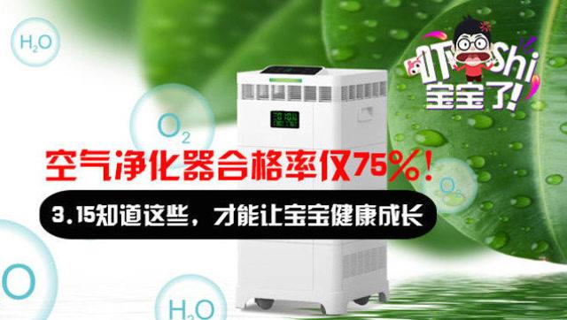 空气净化器合格率不到76%