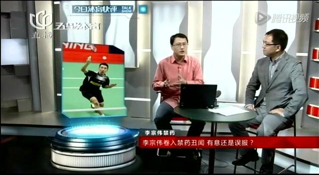 李宗伟禁药:李宗伟卷入禁药丑闻  有意还是误服?截图