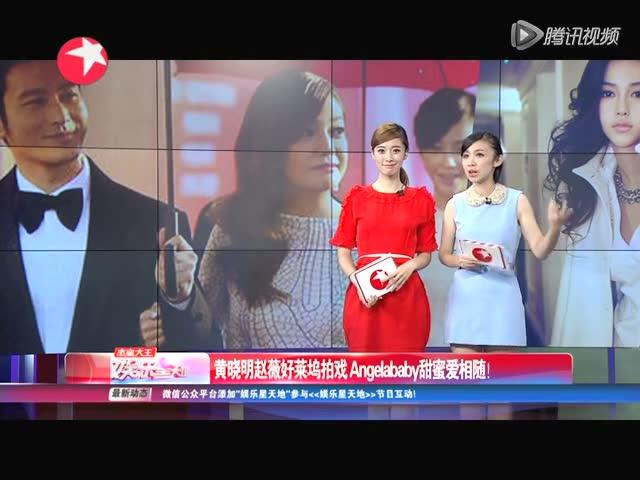 黄晓明赵薇好莱坞拍戏   Angelababy甜蜜爱相随截图
