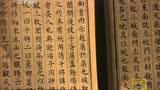走遍中国:苏州——探寻水下墓葬