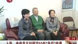 """上海一对患癌老党员夫妇预交50年""""身后""""党费"""