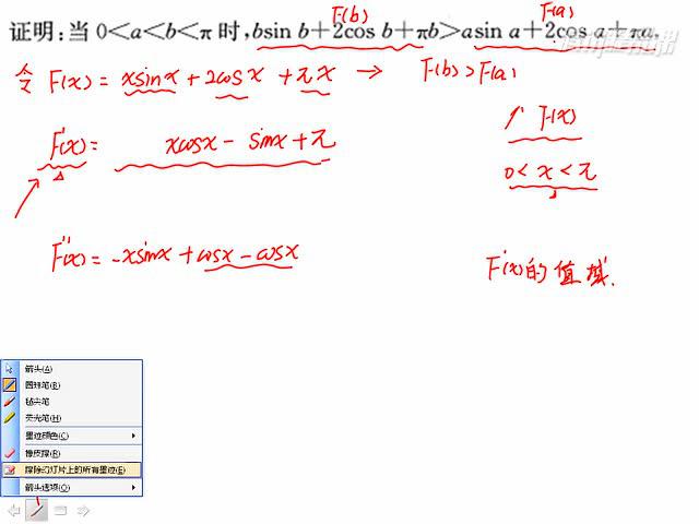 每日一练:求导确定函数单调性的高级形式