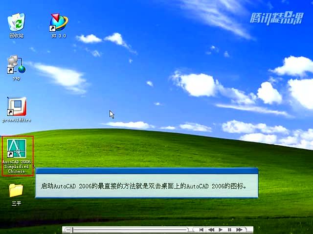 AutoCAD2006精通绘图(软件菜单逐个讲解,精讲精练)