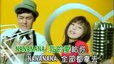王心凌 - nanana