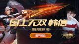 【瓶子出品】英雄周报:王者荣耀韩信视频教学