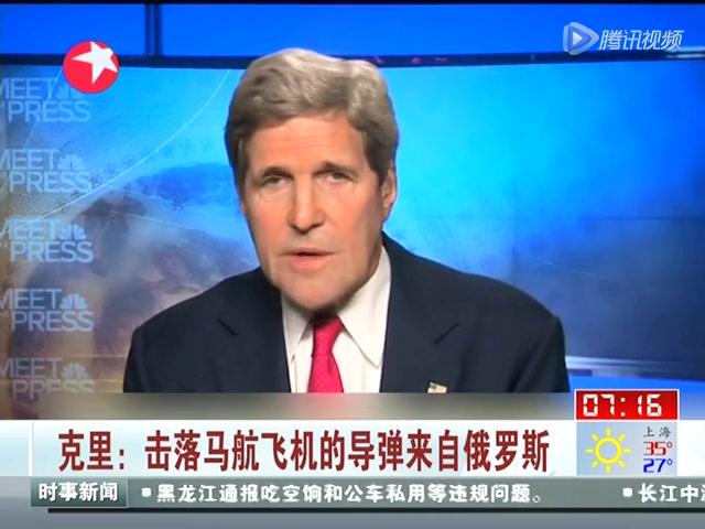 美国务卿称击落马航飞机的导弹来自俄罗斯截图