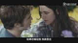 《暮色3》片段 爱德华向贝拉浪漫求婚