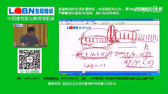 2014年一级建造师精讲网课——工程经济——刘戈