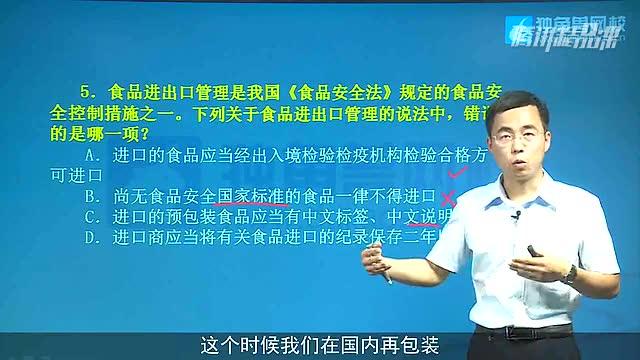 2014年司法考试考前冲刺特训(商经)