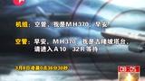 马航MH17航班在乌坠毁 其它航班均绕行